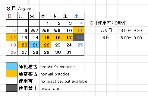 2018-08_仮