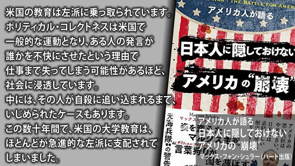 """ハート出版社長、日本人に隠しておけないアメリカの""""崩壊"""" 姿を変えたマルクス主義""""言葉狩り"""