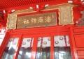 海南神社・拝殿の扁額