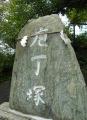 包丁塚(海南神社)