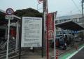 京急大津駅前