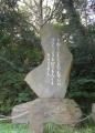 弟橘媛命の記念碑