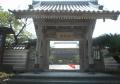 光明寺・総門