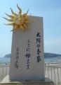 「太陽の季節」文学碑②