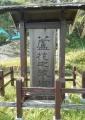 徳富蘆花の文学碑