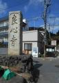 「良心寺」の石柱