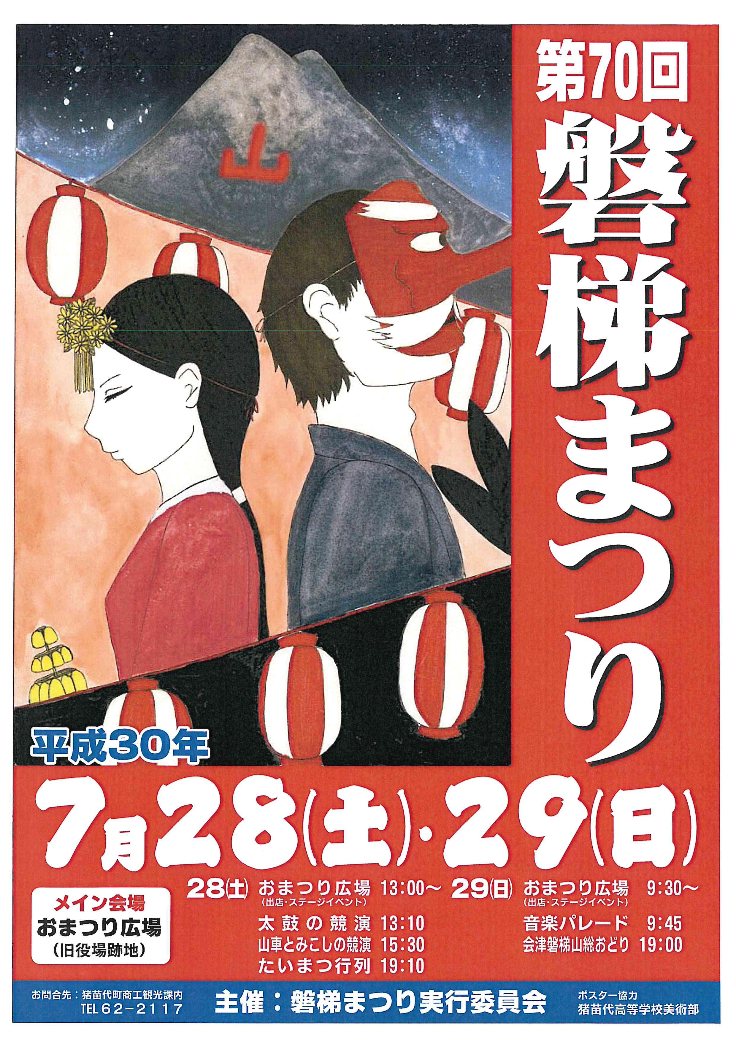磐梯まつりポスター JPEG版