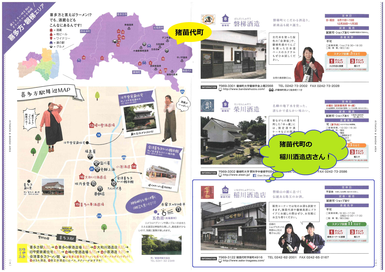 酒蔵めぐり参加店舗 猪苗代町(1)