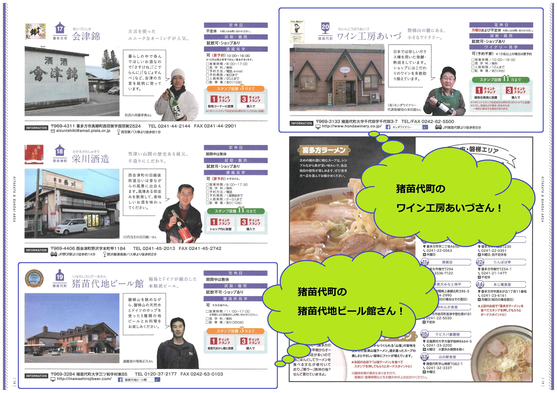 酒蔵めぐり参加店舗 猪苗代町(2)