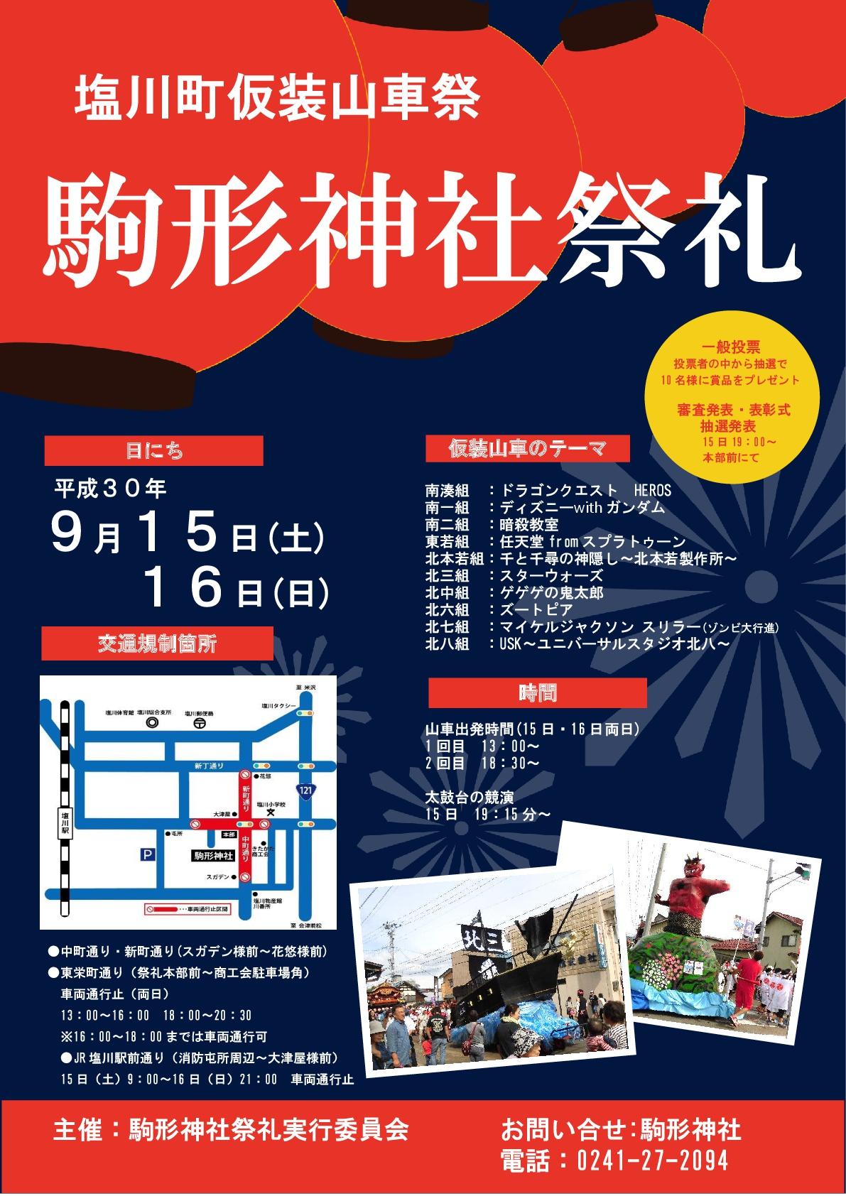 H30駒形神社祭礼1