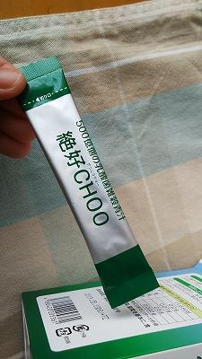 500億個の乳酸菌雑穀青汁 絶好CHOO
