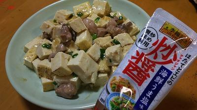 李錦記 炒醤(チャオジャン)うま辛黒胡椒味/海鮮うま塩味