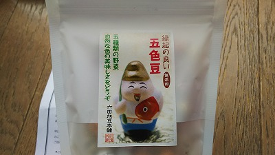 縁起の良い五色豆