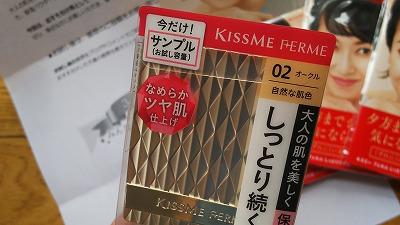 キスミー フェルム しっとりツヤ肌 パウダーファンデ 本体「鏡・スポンジ付(お試し量)」