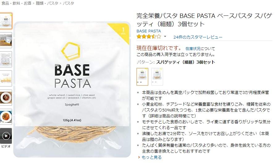 BasePasta8.jpg