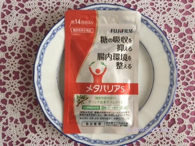 メタバリアS 富士フィルムの糖質ケアサプリ 機能性表示食品