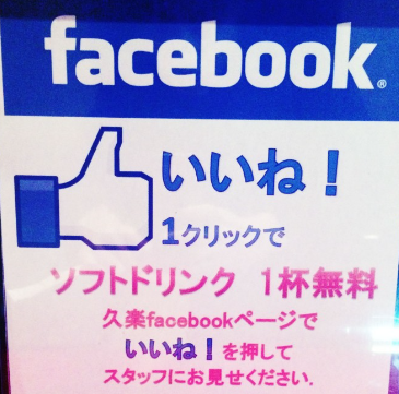 FACEBOOK集客ガイドLP1