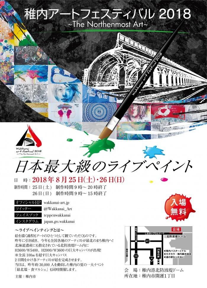 【台風の為中止※8/23更新】8/25.26稚内アートフェスティバル2018物販出展のお知らせ