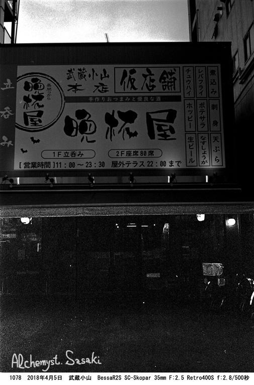 武蔵小山暮色1078-24