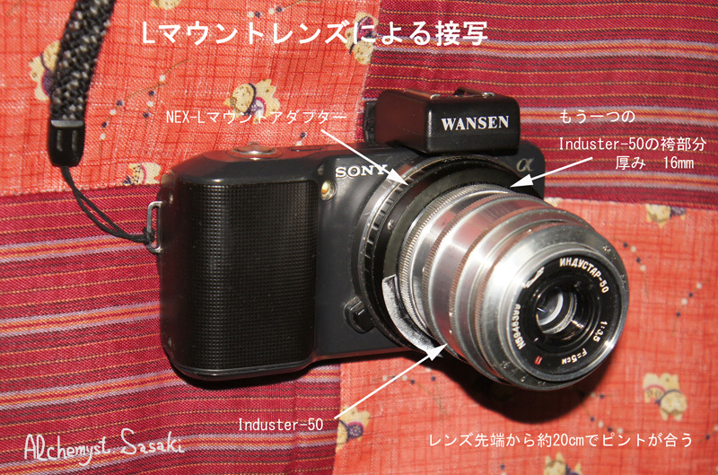 接写カメラDSC01462