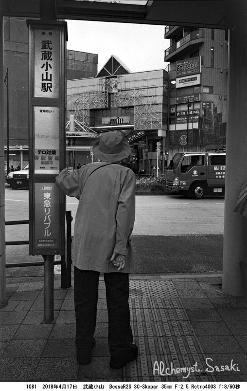 武蔵小山駅前1081-16