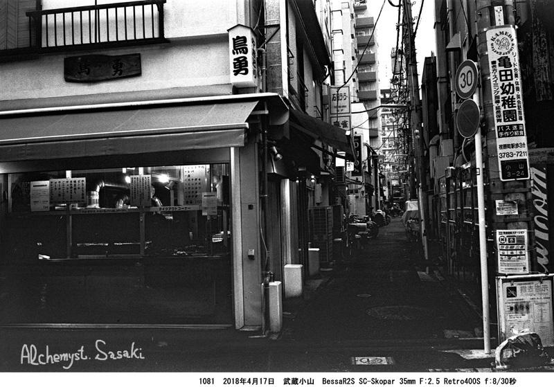 武蔵小山駅前1081-20