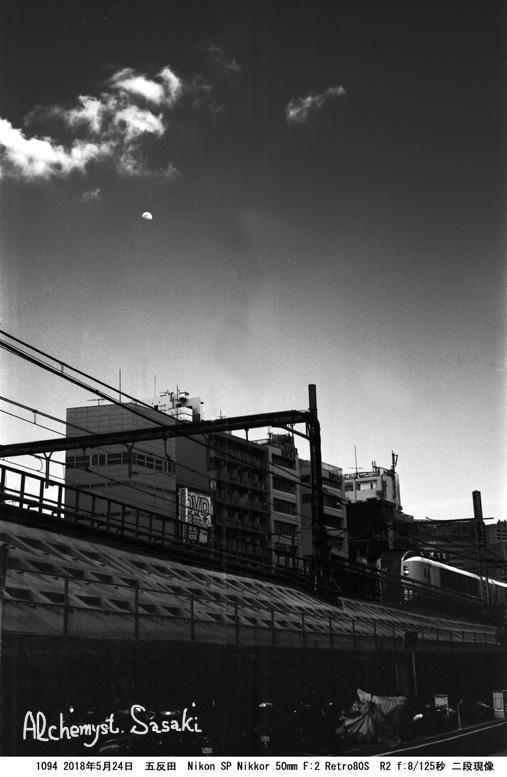 五反田散歩1094-43
