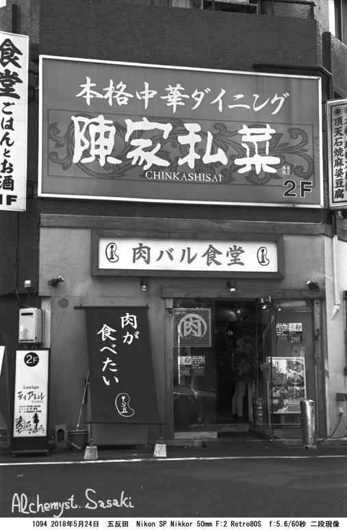 五反田散歩1094-21