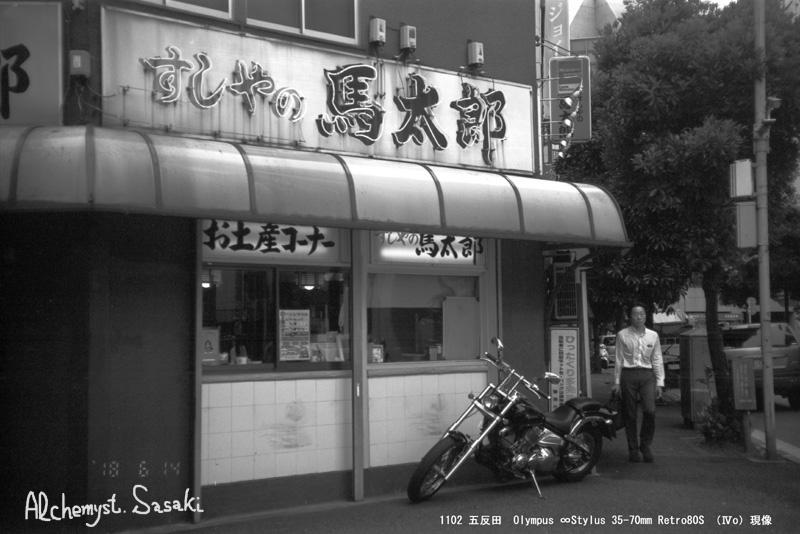 五反田1102-24