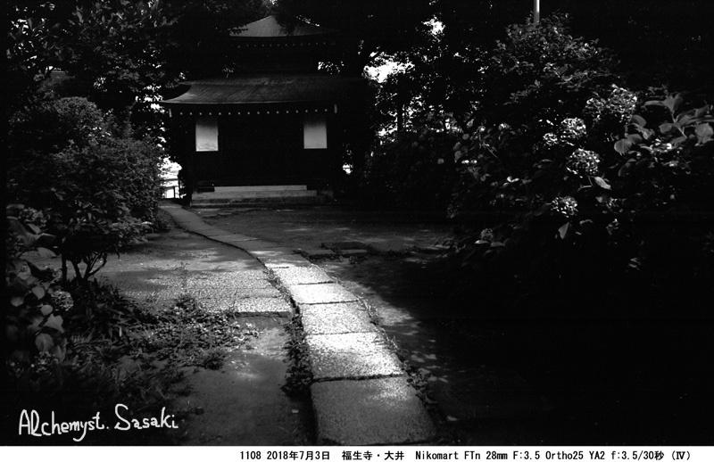 福生寺1108a-3
