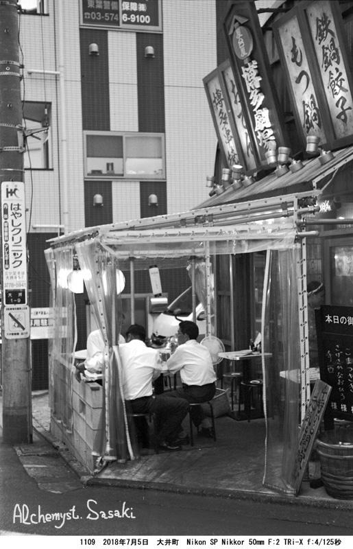 大井町1109-18