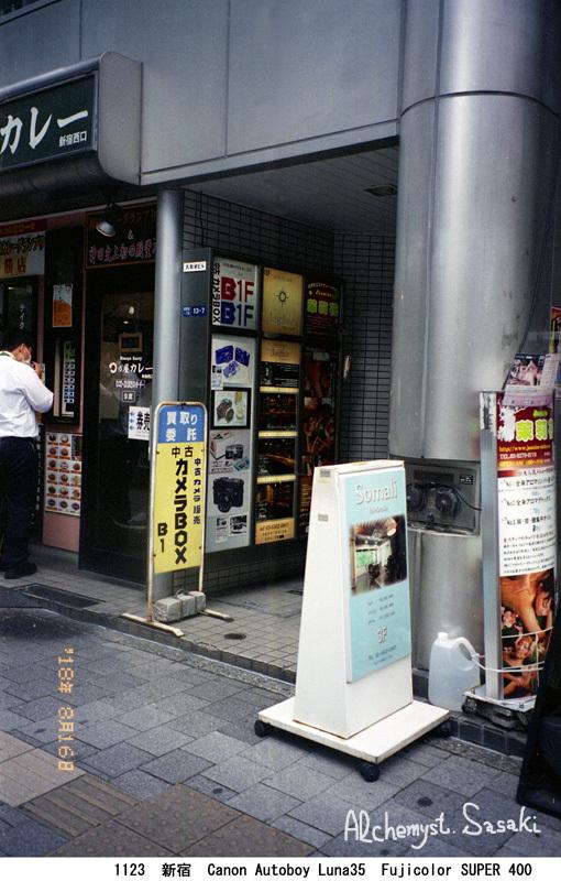 新宿1123-12