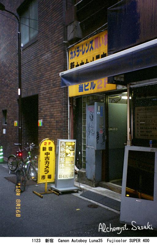 新宿1123-13