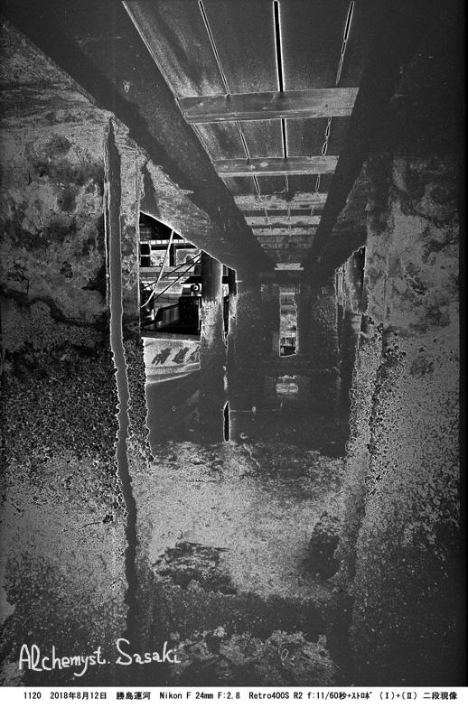勝島運河1120-#1-2 Posi