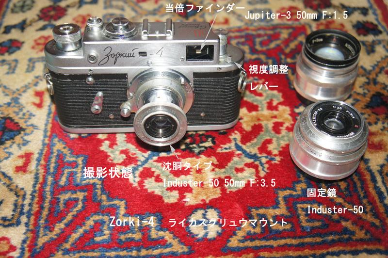 Zorki4 DSC01600