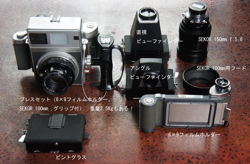Mamiya-SetDSC01570.jpg