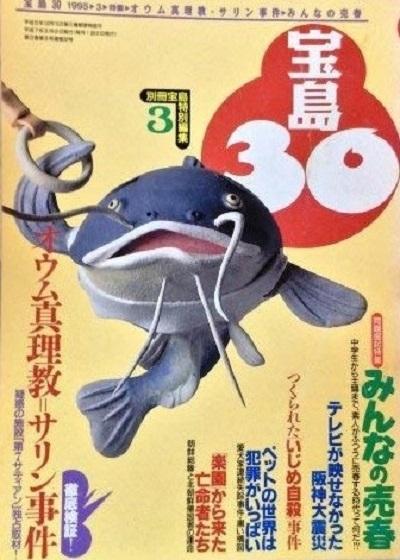 「宝島30」1995年3月号