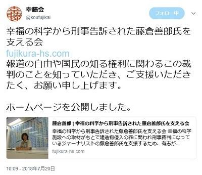 幸藤会Twitter