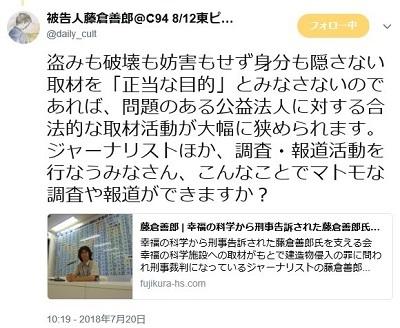 藤倉氏Twitter1