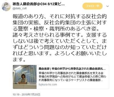 藤倉氏Twitter2