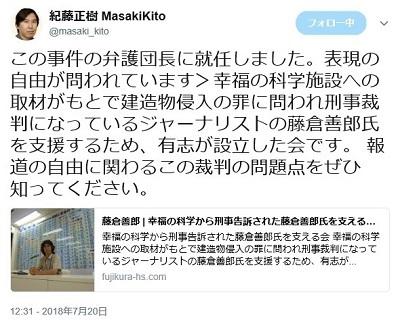 紀藤弁護団長Twitter