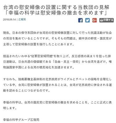 9.14教団広報
