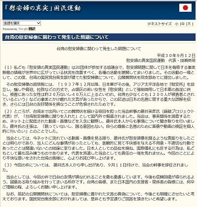 「慰安婦の真実」国民運動、藤井に関するコメント