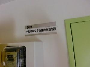 お部屋のドアネームも設置完了しています♪