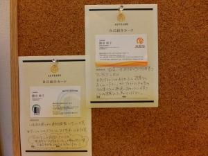 トップバッターは勝田社長にご記入頂きました♪