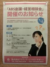 ABS経営相談会のお知らせです♪