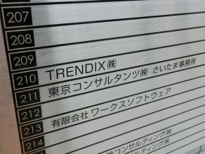 TRENDIX株式会社様の看板名を設置致しました♪