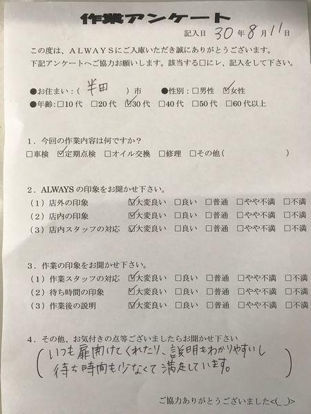 杉浦 幸恵様 N-BOX