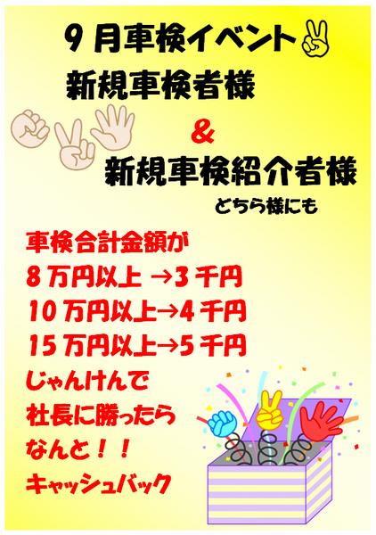 9月車検イベント HP用