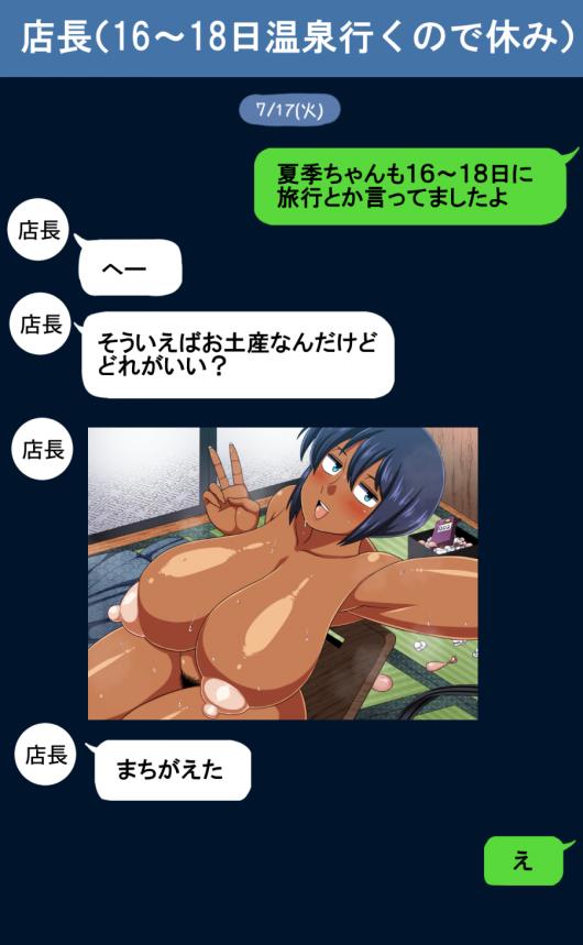 夏季ちゃん自撮2